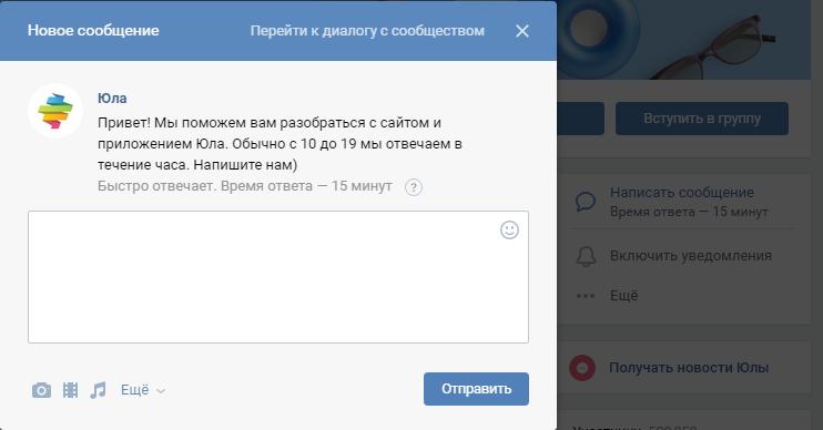 фото: как обратиться в службу поддержки Юлы через вконтакте