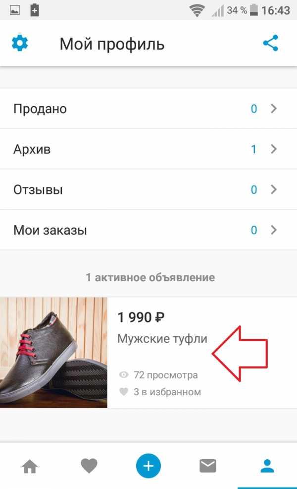 """Как поставить статус """"продано"""" на Юле"""
