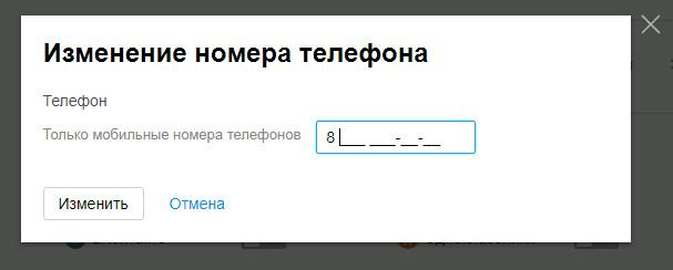 Как изменить номер телефона на Юле