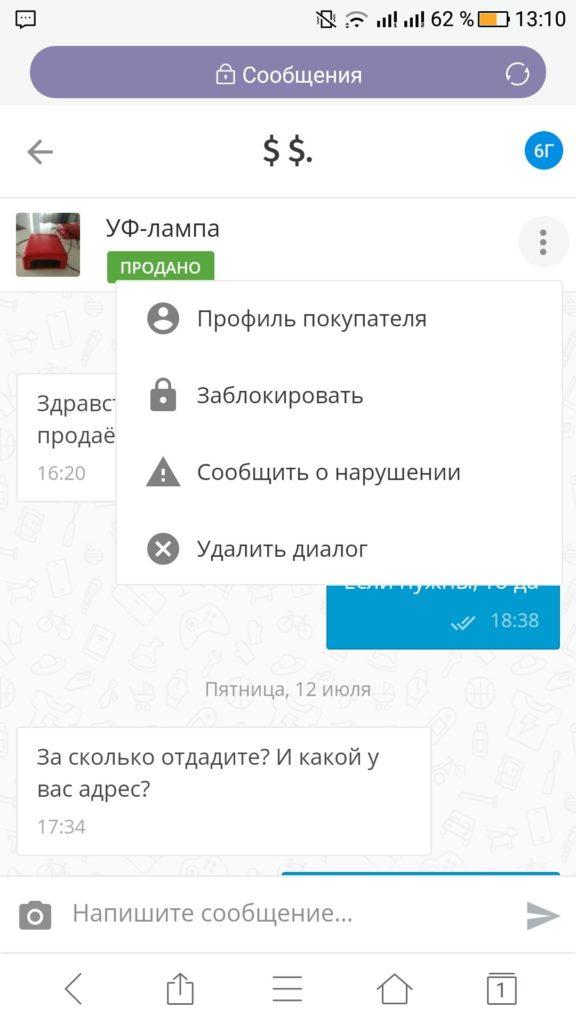 Как удалить сообщения на Юле с телефона 3