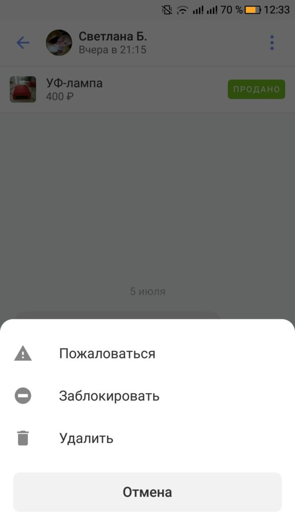 Как удалить сообщения на Юле с приложения