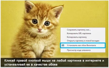 Как можно сделать новый фон Вконтакте